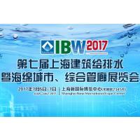 2017第七届上海建筑给排水暨海绵城市、综合管廊展览会