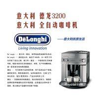 供应意大利Delonghi德龙ESAM3200.S 意式全自动特侬咖啡机