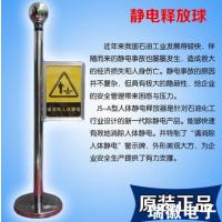 瑞徽 静电释放球,人体静电释放器JS-PSD