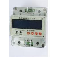 单相导轨式多功能电能表