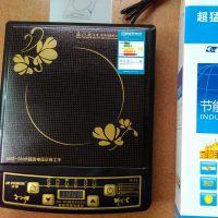 陶瓷面板大功率半球电磁炉 会销以旧换新产品电磁炉送礼赠品就选半球电磁炉