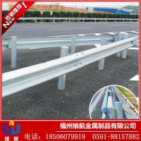 福建公路护栏板/福州波形梁护栏板维航厂家新款上市价格低