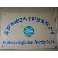 深圳市阔宏电子科技有限公司