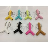 人字形钥匙扣情侣转接头 Y形一分二头 彩色耳机分线器 音乐分享器