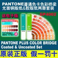 pantone潘通色卡色彩桥梁-铜版纸&胶版纸两册套装GP4002