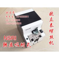 NSRI自动机用螺丝机 NSRI-17螺丝机 M1.7自动螺丝机 欧立泰螺丝机