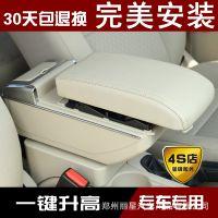 起亚福瑞迪K2扶手箱现代瑞纳经典轩逸福克斯手扶手箱中央专用改装