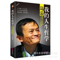 正版畅销地摊励志书籍 马云我的人生哲学 现货特价图书 书批发