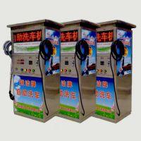 供应厂家郑州超洁刷卡投币自助洗车机