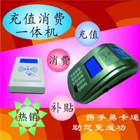 广州易卡通会员积分刷卡机