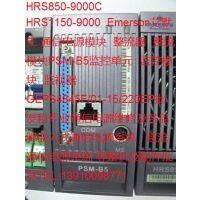PSM-B5监控单元GEPS4845F/01-15/220EP Emerson/艾默生监视器