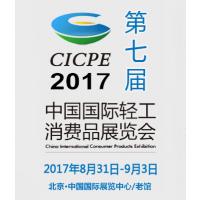 2017第七届中国国际轻工消费品展览会