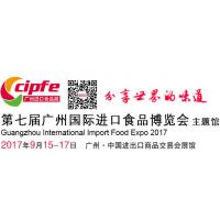 2017广州国际进口食品博览会(cipfe 2017)