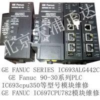 GE?Fanuc?可编程控制器(90-30系列PLC)IC693APU302维修北京