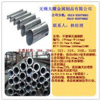 供应310S不锈钢管、310S无缝管、管材、超大直径厚壁管