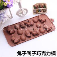 14连卡通动物造型巧克力模 兔子鸭子鸭蛋巧克力硅胶蛋糕DIY模具