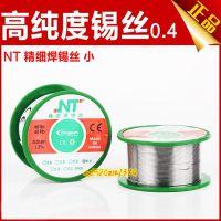 NT耐特0.4mm 高纯度锡丝 免清洗 焊接专用焊锡丝 小卷