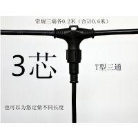 防水T三通连接器 地暖防水插头 电缆分叉接头 3通LED连接器 厂家
