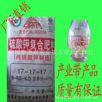 厂家直销硫酸钾复合肥17-17-17司尔特化肥公司 提产提量不伤地