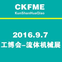 2016中国(昆山)国际流体机械展