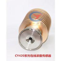 楚一在线折光仪-CY420在线折射计