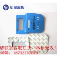 纪星面板 IC卡薄膜开关 PC面贴 丝印PVC面板 欢迎来图加工