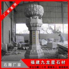 石雕出食台 寺庙古建常用门口摆件 佛教施食台雕刻 厂家直销