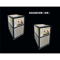 赫章县高低温循环装置,大研仪器,高低温循环装置哪家好