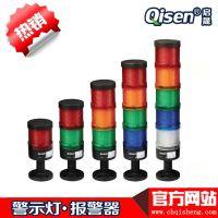 启晟LT-70 LED塔形指示灯常亮闪亮型警示灯组合式警示灯可配蜂鸣器