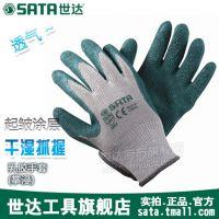 世达劳防用品劳保乳胶工作掌浸工业干活手套防护手套耐磨 FS0301