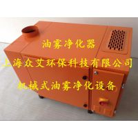 众艾ZA-900 0.75KW 工业油雾净化器