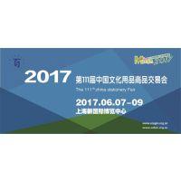 2017第111届中国文化用品商品交易会
