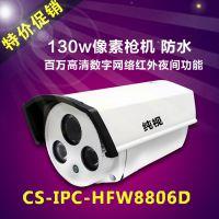 130万高清网络监控摄像机P2P远程红外监控摄像头安防设备生产厂家