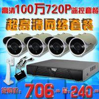 数字信号 网络720P 安防4路监控设备套装 高清夜视监控摄像头套餐