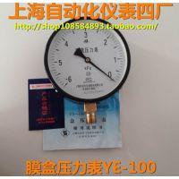 上海自动化仪表四厂膜盒压力表YE-100