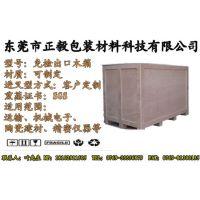 厚街专业制作东莞 免检熏蒸木箱;机器设备熏蒸胶合木箱