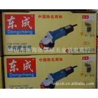 现货供应  东成SIM-FF04-100A电动角磨机    日立款