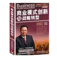正版_ 商业模式创新与战略转型 李振勇 6VCD+1手册_现货