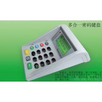 鼎晟铭德多合一密码键盘、密码键盘、银行专用密码键盘