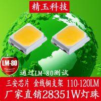 2835灯珠1W高亮度高光效110-120LM各种色温厂家定制