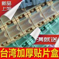 台湾加厚贴片盒元件盒塑胶盒电子元件收纳盒分格盒互扣式拼组盒
