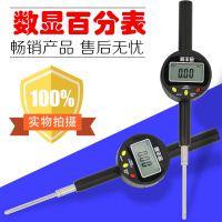 正品顺丰金数显百分表 电子 防震表 0-12.7/25.4/50/0.01mm不锈钢