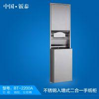 上海钣泰 不锈钢入墙式二合一手纸柜BT-2200A