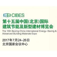 2017第十五届中国(北京)国际建筑节能及新型建材博览会(CIBES)