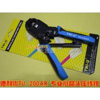 供应德利优TU-200AR 专业水晶头压线钳子