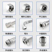 供应优质金属软管,刚衬四氟金属软管 质优型号全