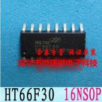 代理供应合泰HT66F30 SOP16贴片Flash单片机