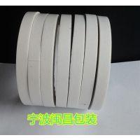 闽昌包装浙江金华供应棉纸,电子工业双面胶带,