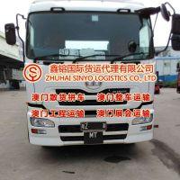 广州到澳门物流,我司提供全面的运输服务