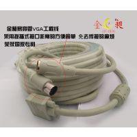 金昶 3 6VGA工程金昶电线制造厂-是一家专业生产线VGA线免焊头易穿管工程专用线视频连接线25米